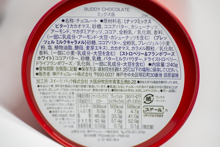バレンタイン限定KOBE CHOCO「BUDDY CHOCOLATE ミックス缶」裏