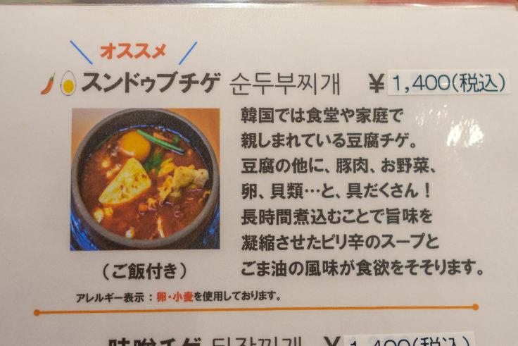 魚谷キムチのごはんやさんのメニュー3