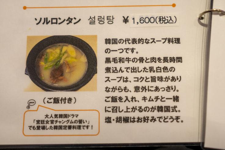 魚谷キムチのごはんやさんのメニュー10