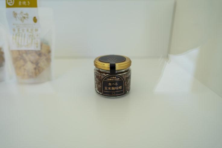 まるざ発芽玄米研究所の玄米麹味噌