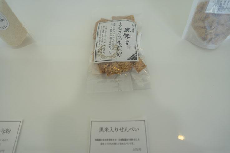 まるざ発芽玄米研究所の発芽玄米煎餅黒米入り
