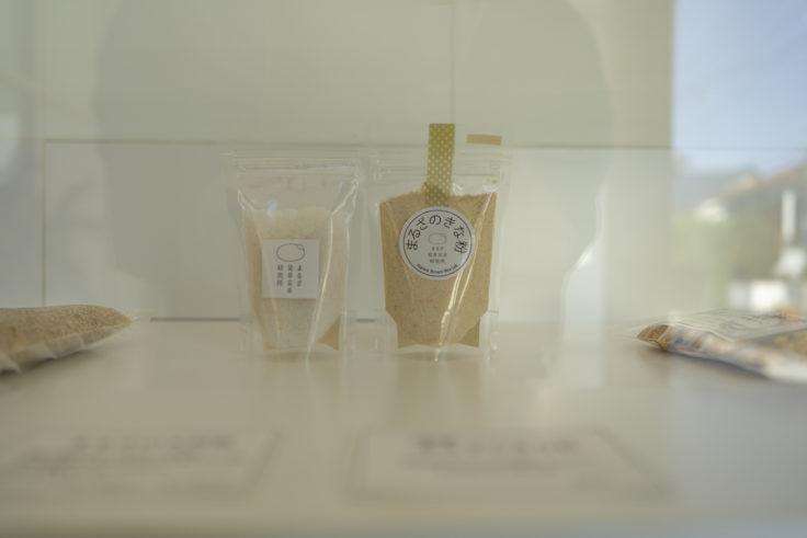 まるざ発芽玄米研究所の塩ときな粉