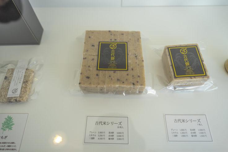 まるざ発芽玄米研究所の古代餅