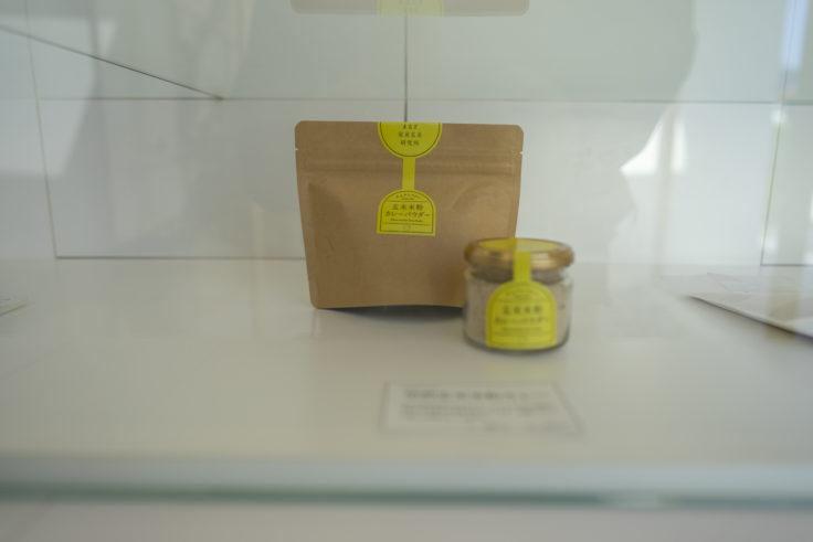 まるざ発芽玄米研究所のカレー粉