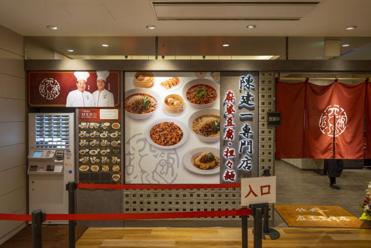 陳健一の麻婆豆腐店高松店
