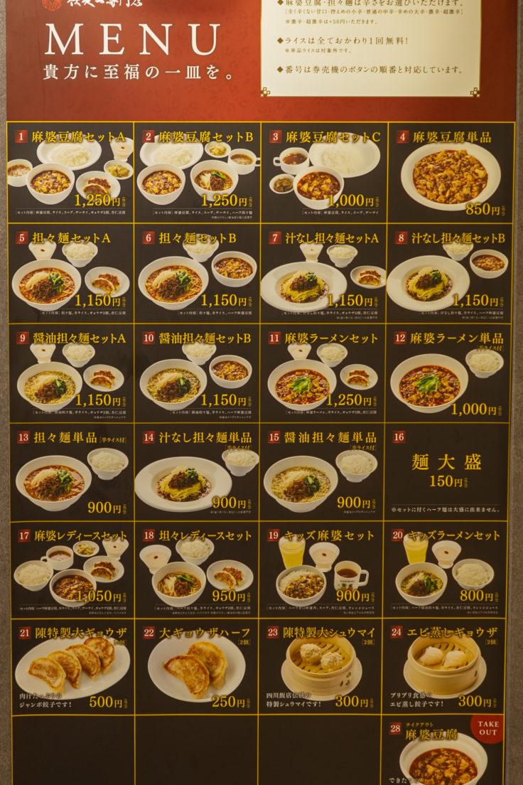 陳健一の麻婆豆腐店高松店メニュー