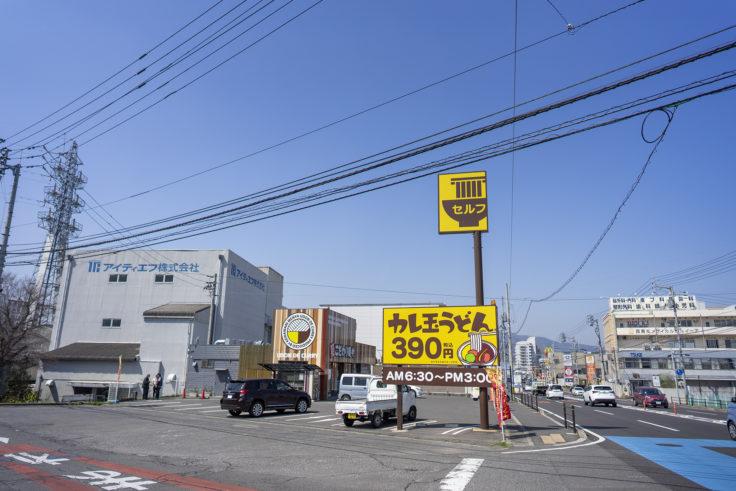 こだわり麺や高松郷東店