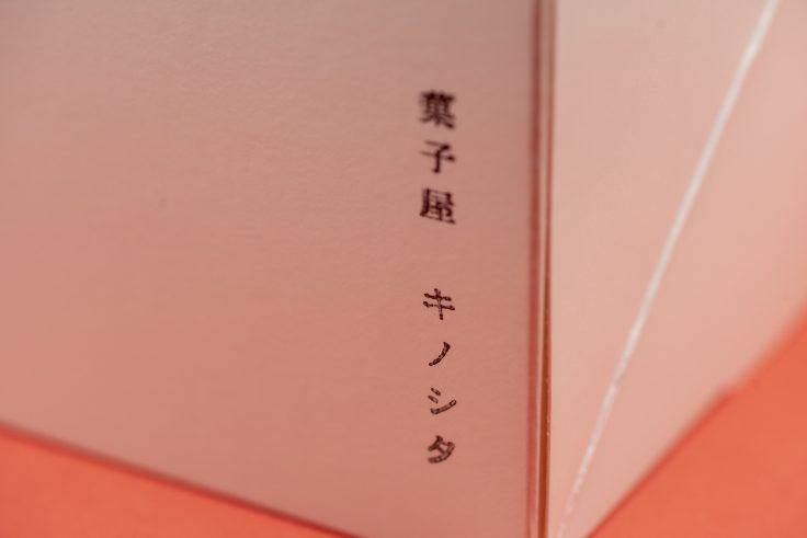 菓子屋キノシタの箱