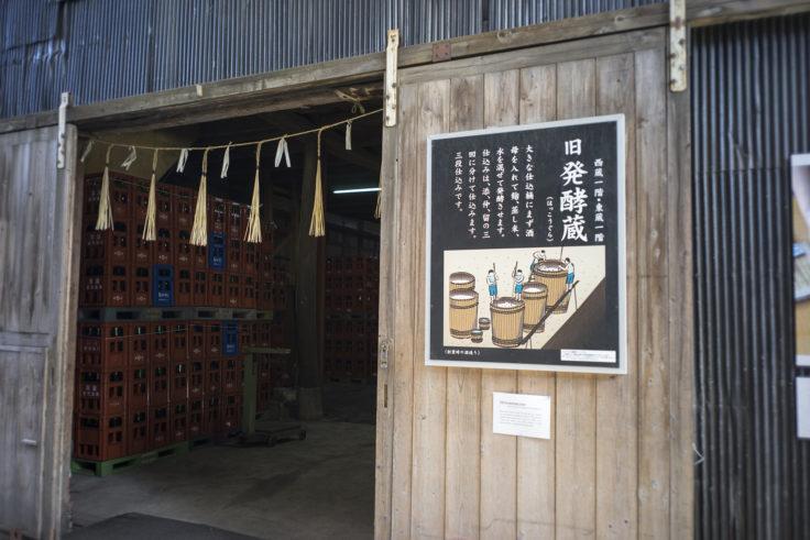 灘菊酒蔵旧発酵蔵
