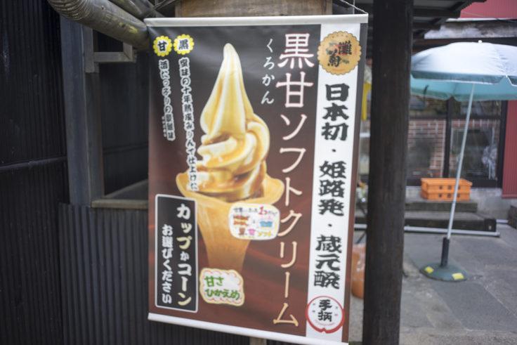 灘菊酒蔵の黒甘ソフトクリーム