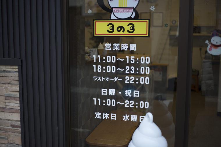 中華そば3の3入口