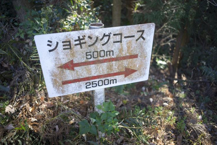 ショギングコース標識2