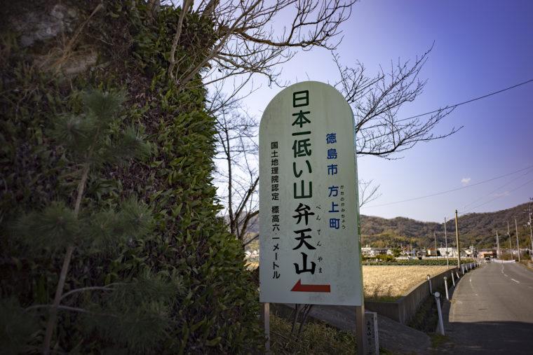 日本一低い山