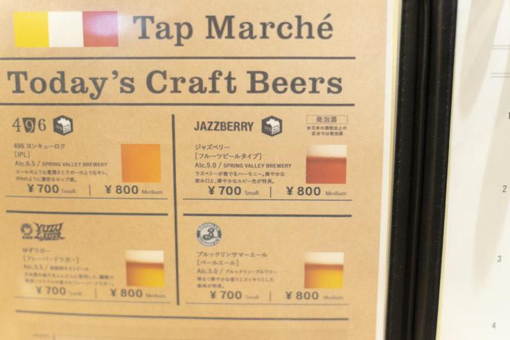 京都100Kクラフトビールメニュー2