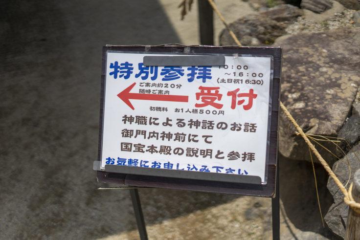 上賀茂神社見学受付