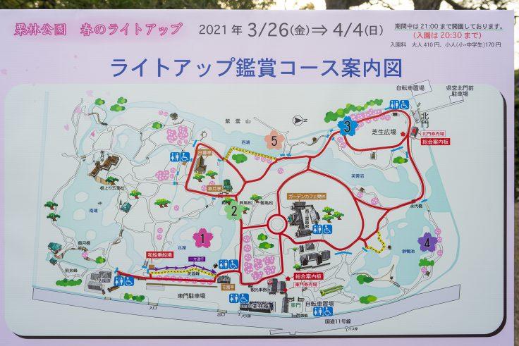 栗林公園春のライトアップ案内図