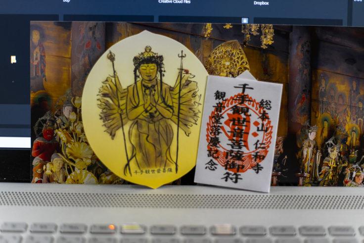 仁和寺観音堂特別内観記念品