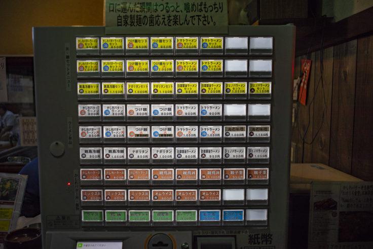 ホープ軒食券販売機