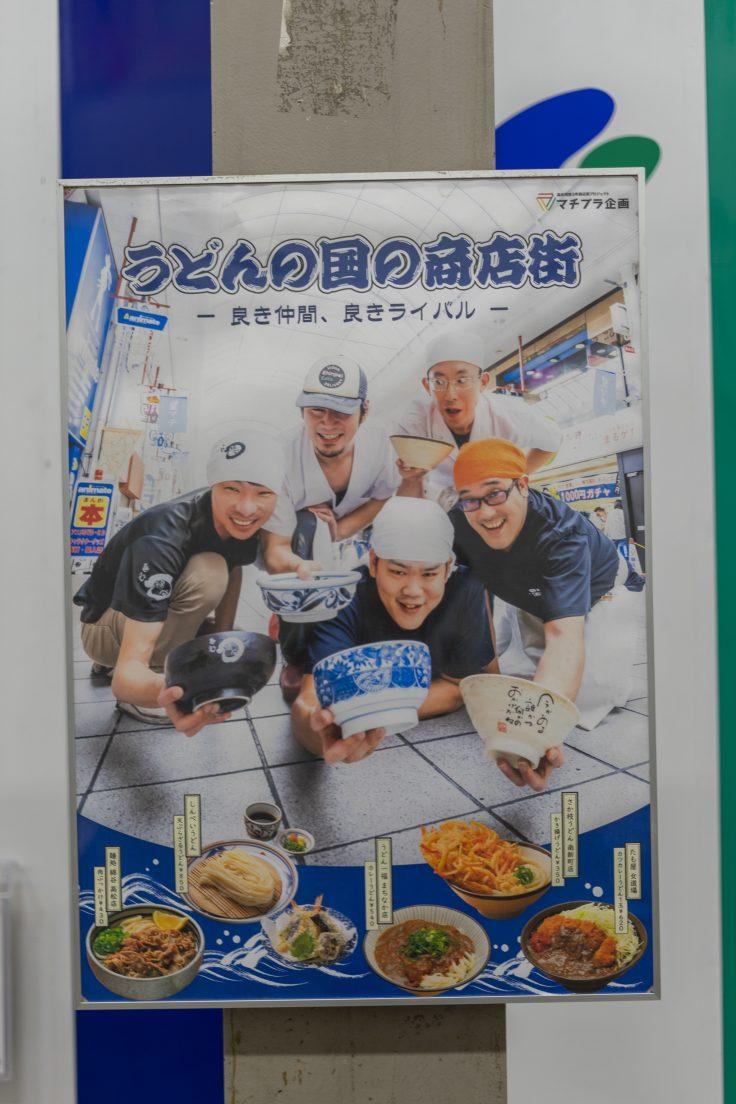 うどんの国の商店街ポスター