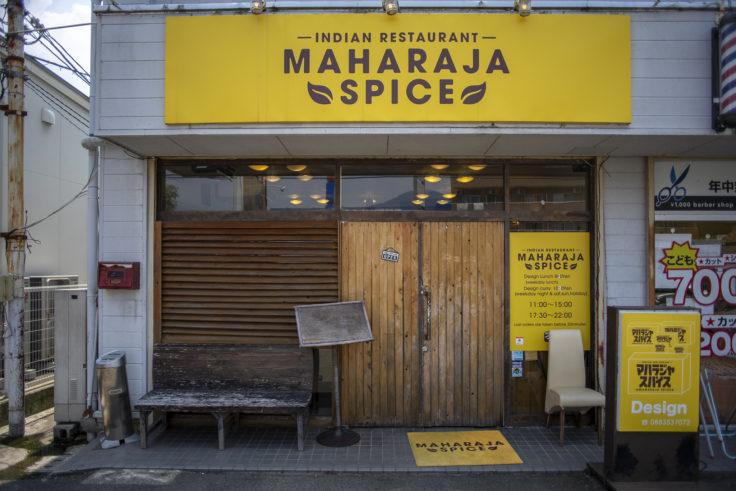 マハラジャスパイス脇町店