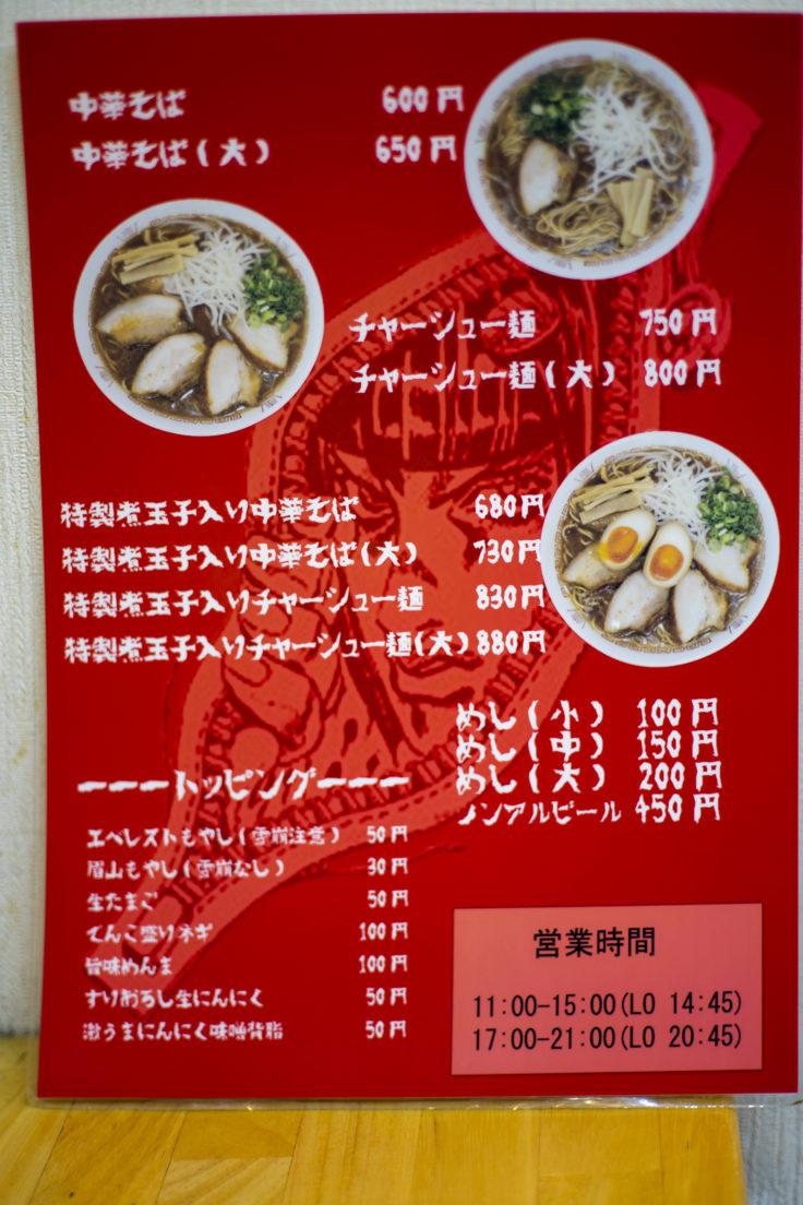 中華そば西食メニュー