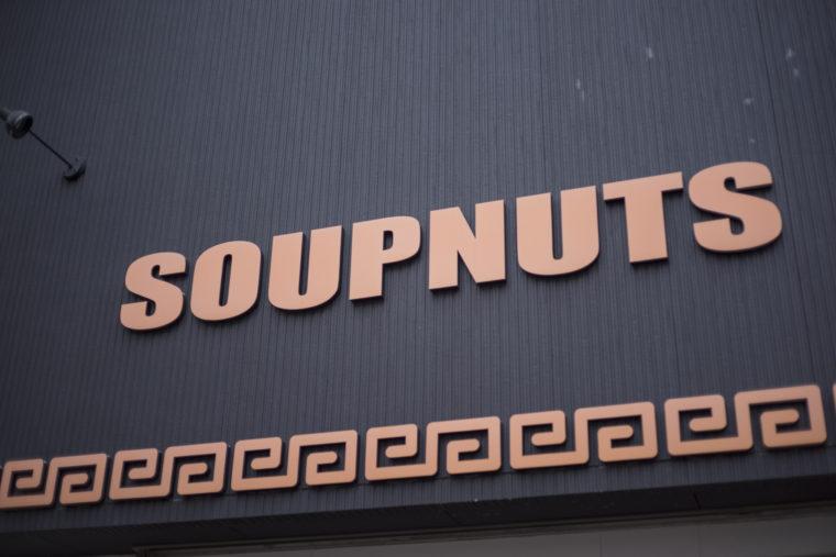 スープナッツ看板