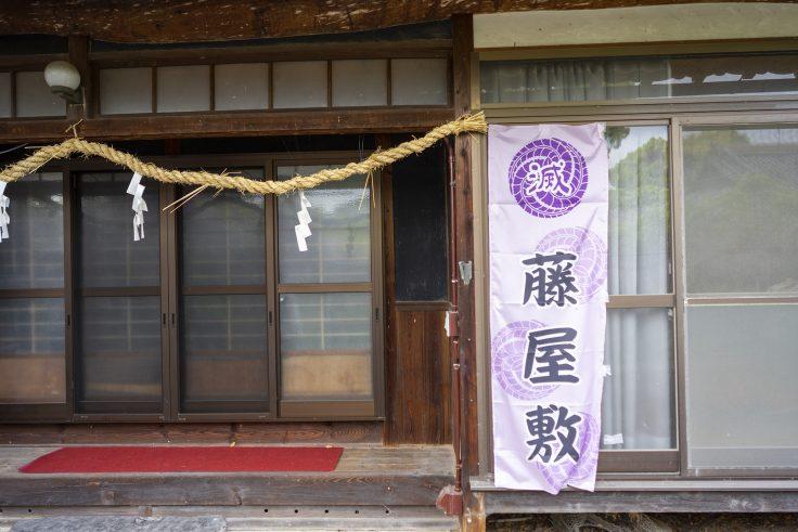 岩田神社の藤屋敷