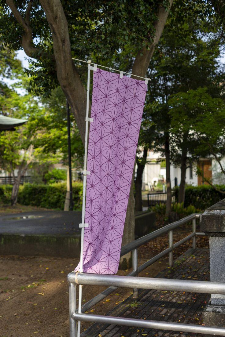 岩田神社の竈門禰豆子 (かまど ねずこ)ノボリ