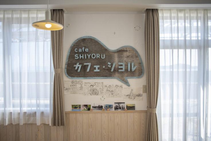 {つながりの家}カフェ・シヨル