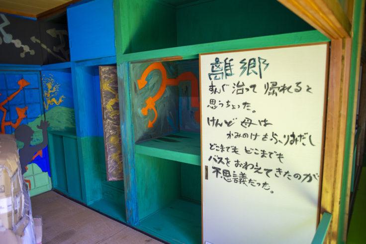 「Nさんの人生・大島七十年」-木製便器の部屋-その1②