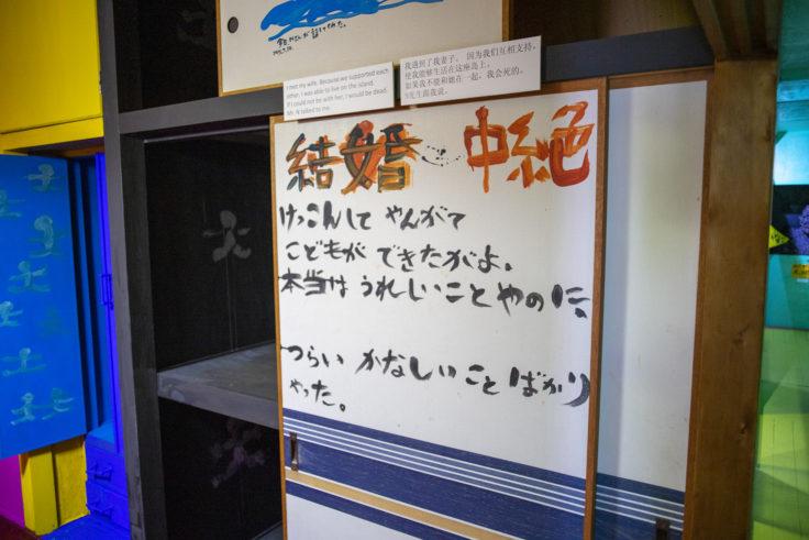 「Nさんの人生・大島七十年」-木製便器の部屋-その3②