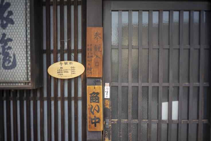 寺田屋入口ドア