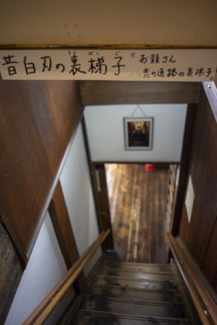 寺田屋昔白刃の裏梯子