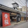 京都伏見散策、酒蔵から御香宮神社まで