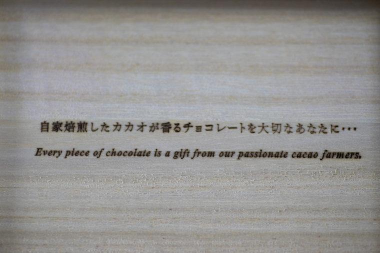 DARI・Kカカオが香るチョコレート・トリュフ木箱の裏