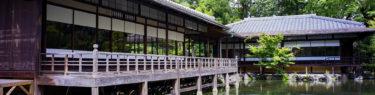 渉成園の臨池亭、滴翠軒