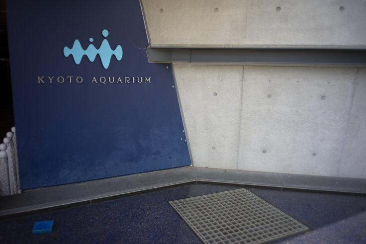 京都水族館エントランス