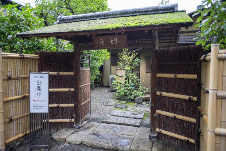 茶室堪庵入り口2