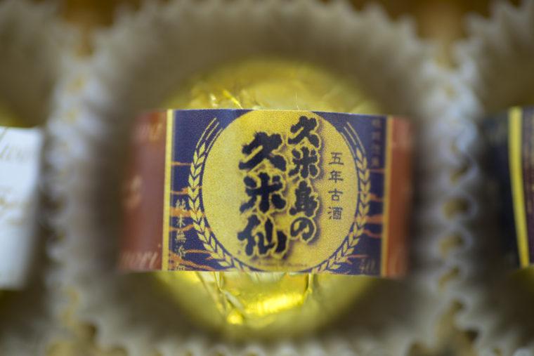 泡盛古酒BON久米島の久米仙