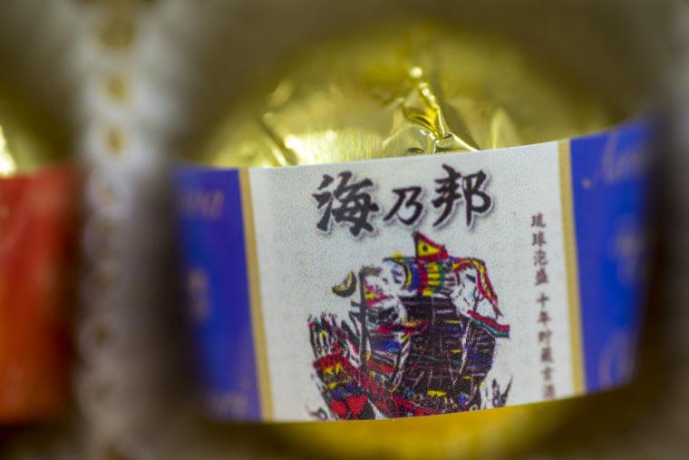 泡盛古酒BON沖縄県酒造協同組合