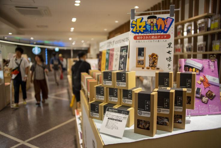 京都タワー1階で黒七味ナッツを販売