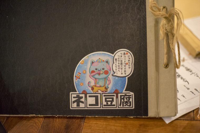 猫豆腐ロゴ