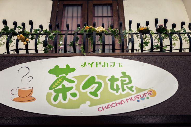 高松市のメイドカフェ