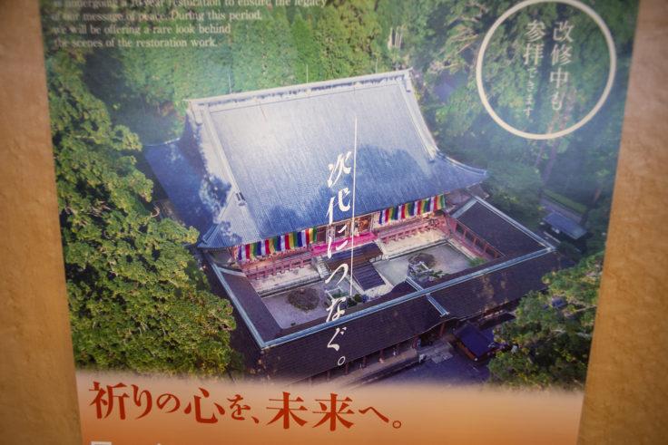 延暦寺根本中堂の外観