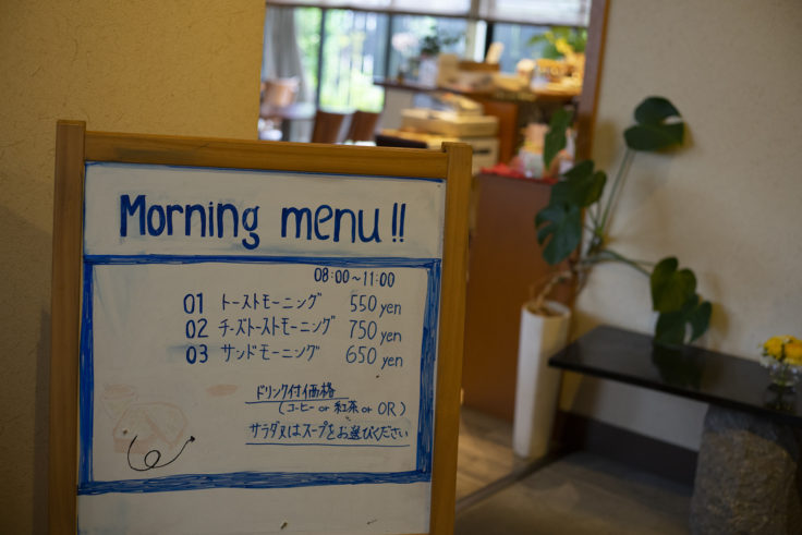 cafe茶蔵のモーニングメニュー