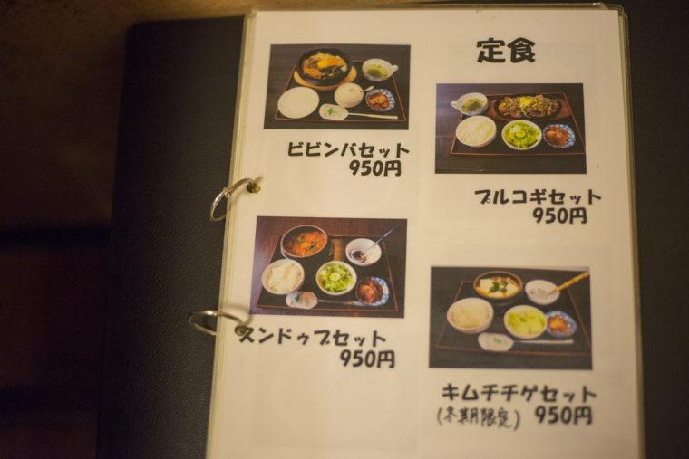 韓国家庭料理サランのセットメニュー