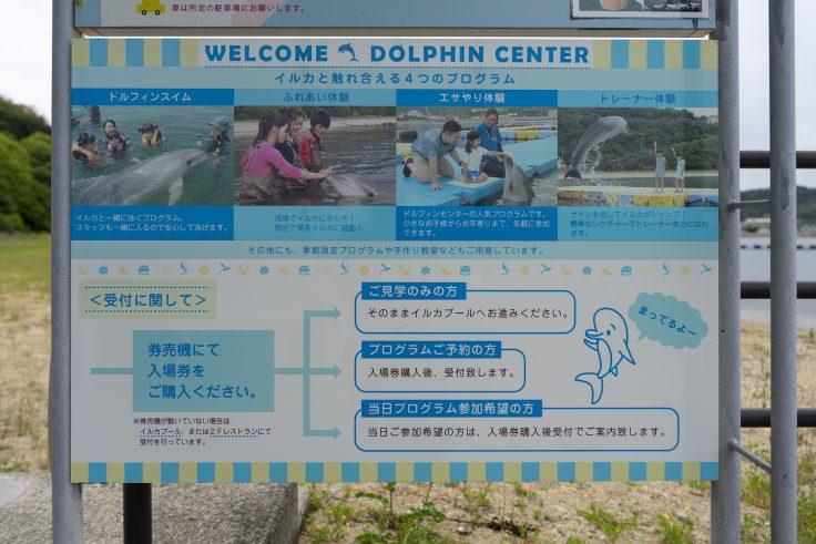 ドルフィンセンター体験メニュー