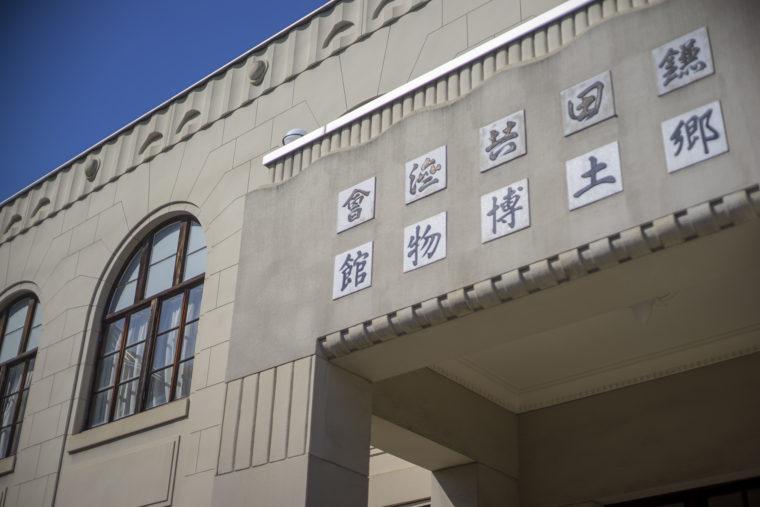 鎌田共済会郷土博物入口