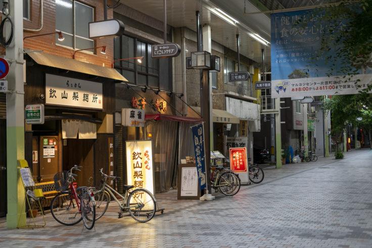 欽山製麺所