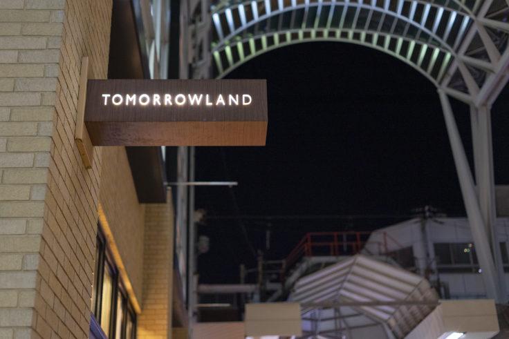 トゥモローランド高松